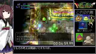 【RTA】少年ヤンガス_盗賊王の大宮殿100F part1 (1:43:45)