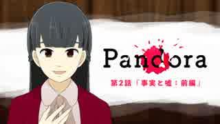 【クトゥルフ神話TRPG】探索者視点で見る「Pandora」 第2話