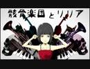 【歌ってみた】骸骨楽団とリリア【8d】