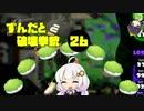 【voiceroid実況】ずんだと破壊拳銃 26【splatoon2】