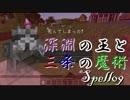 【Minecraft1.7.10】深淵の王と三条の魔術/Spell09【ゆっくり+VOICEROID実況プレイ】
