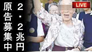「徴用工は22万人、賠償額は2.2兆円!」韓国人が耳を疑う数字と金額を発表し一同唖然!【カッパえんちょーHe】