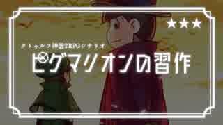 【卓ゲ松CoC仮想卓】ピグマリオンの習作 06