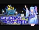 【VOICEROID解説】琴葉葵2019年横浜DeNAベイスターズを語る【プロ野球】