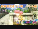 【マリオカート8DX実況者フレ戦】新春実況者フレ戦~バトル編...