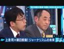 上念司:望月記者はジャーナリズムをダメにしている会見現場の記者は迷惑がっている