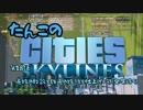 【ゆっくり実況】たんこのCities Skylines【第18話:道路の敷設と鉄道の路線を仕上げよう!】