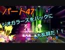 【スマブラSP】 灯せ!仲間の灯火! Part47
