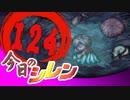 卍【実況】今日のシレン【TMTA】124_テラゾー劇場