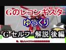 【Gのレコンギスタ】 G-セルフ 解説 後編【ゆっくり解説】part7