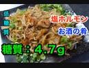 【ロカボ飯】1型糖尿病患者が作る「こてっちゃん!簡単牛ホルモン炒め(塩)」【ズボラ】