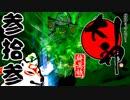 【大神☯実況#33】猛き命と駆ける!其ノ参拾参【絶景版/PS4】