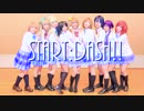 【九州ラブライバー】 START:DASH!! 踊ってみた 【ラブライブ!】