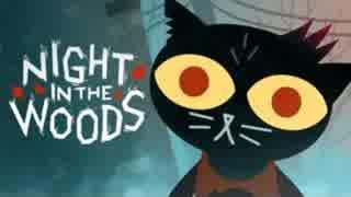 【NIGHT IN THE WOODS】 大学を中退した猫の物語 【Part1】