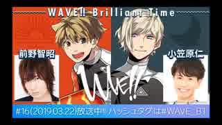 前野智昭と小笠原仁の『WAVE!! Brilliant Time』#15、#16