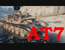 【WoT:AT 7】ゆっくり実況でおくる戦車戦Part522 byアラモンド