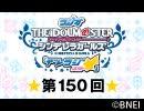 「デレラジ☆(スター)」【アイドルマスター シンデレラガールズ】第150回アーカイブ