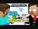 【日刊Minecraft】最強の匠は誰かスカイブロック編改!絶望的センス4人衆がカオス実況!#88【TheUnusualSkyBlock】