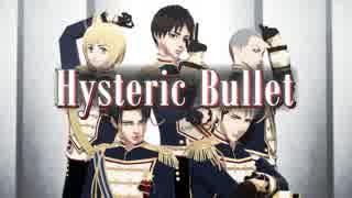 【進撃のMMD】Hysteric Bullet【エレン誕2