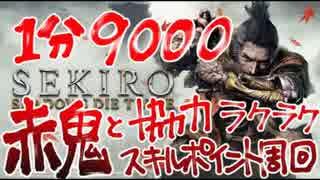 【SEKIRO 隻狼】1分で9000経験値。赤鬼と簡単に協力稼ぎ