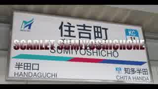 SCARLET SUMIYOSHICHONE