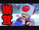 【実況】マリオカート8DX新春実況者フレンド戦 セピア第2GP