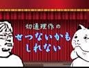 「生きづらさ」と共に生きる ~姫野桂さんに聞く「発達障害」って? 『切通理作のせつないかもしれない』#181