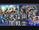 【遊戯王ADS】公認大会使用忍者デッキ【YGOPRO】