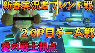 【マリオカート8DX】新春実況者フレ戦2GP