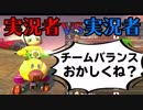 【マリオカート8DX】ランダムチーム戦!新春実況者フレ戦2GP【とりっぴぃ視点】
