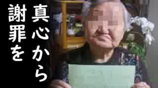 韓国の元慰安婦が天皇陛下へ謝罪と賠償を求める耳を疑う内容の手紙を発表!【カッパえんちょーHe】