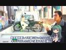 [VOICEROID車載] バイクに乗ろう!!02