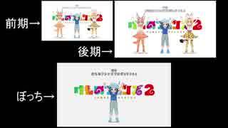 【けものフレンズ2】キュルルぼっちOP 比較
