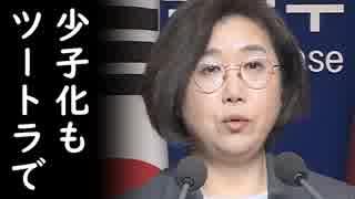 韓国で15兆円少子化対策に投入した結果、出生率0.98世界最低になり韓国国内で非難殺到!【カッパえんちょーHe】