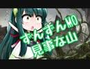 【MTGモダン】ずんずんMO vol.18 見事な山