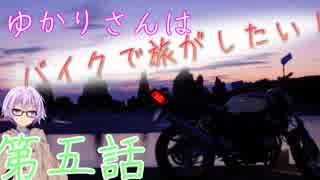 【VOICEROID】ゆかりさんは、バイクで旅がしたい!#5【車載動画】