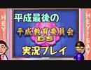 平成最後の春休みに平成教育委員会DS実況プレイしてみた