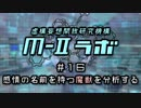 """厨二病ラジオ『M-Ⅱラボ』#16 感情の名前を持つ""""魔獣""""を分析する"""