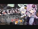 【kenshi】奴隷剣士ゆづきずな#02【VOICEROID実況】