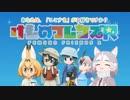 TVアニメ『けものフレンズR』OP「足跡 /みゆはん×TERU」(エアアニメPV)【祝詞兄貴リスペクト】