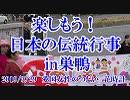 【2019年3月29日】楽しもう! 日本の伝統行事in巣鴨【花時計】