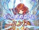 【FEヒーローズ】暁の女神 - 目覚めし負の女神 ユンヌ特集