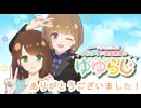 【 81st: Final episode 】 RADIO Animo Mix Yumi Uchiyama and Yuri Yoshida