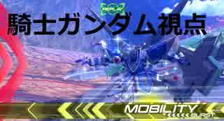 【EXVS2実況】シャフ戦part09 騎士ガンダム視点