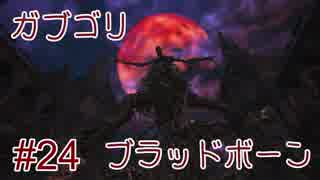 【結月ゆかり】ガブゴリブラッドボーン #24