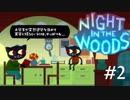 【実況】Night in the Woods #2 【出戻り女子大生】
