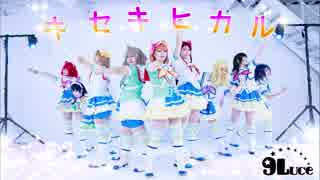 【9Luce】キセキヒカル Full -LoveLive! S
