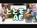 【ととモノ。AE】剣と茶番と学園モノ。 #3【VOICEROID実況】