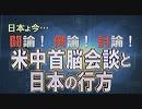 【討論】米中首脳会談と日本の行方[桜H31/3/30]