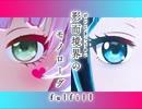 【Official MV】「形而境界のモノローグ」Full ver.【GEMS COMPANY】